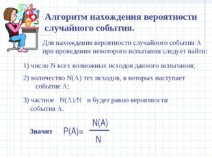 3) частное N(A)/N и будет равно вероятности события А. Значит Алгоритм нахож