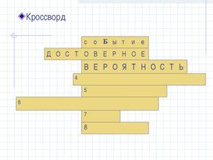 Кроссворд соБытие ДОСТОВЕРНОЕ В