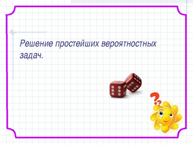 Решение простейших вероятностных задач.