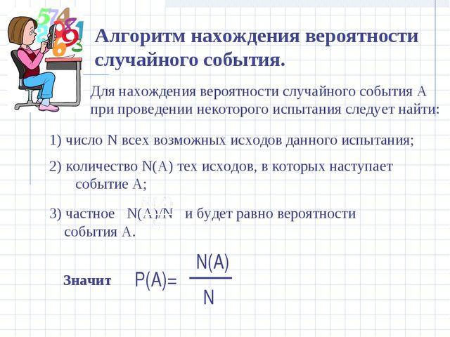 3) частное N(A)/N и будет равно вероятности события А. Значит Алгоритм нахож...