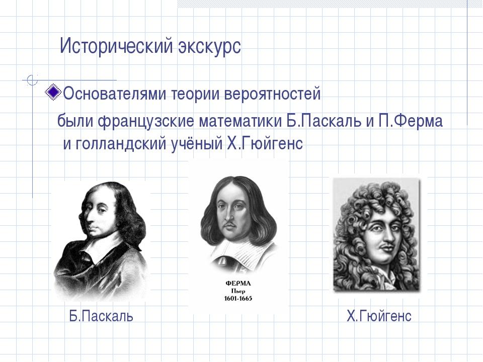 Основателями теории вероятностей были французские математики Б.Паскаль и П.Фе...