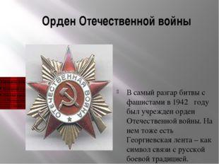 Орден Отечественной войны В самый разгар битвы с фашистами в 1942 году был у