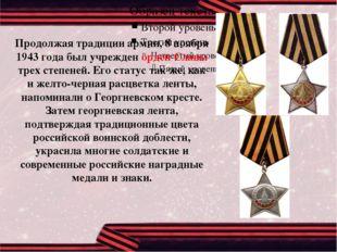 Продолжая традиции армии, 8 ноября 1943 года был учрежден орден Славы трех с
