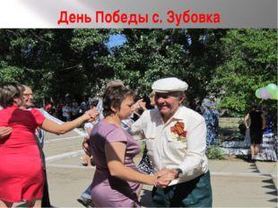 День Победы с. Зубовка