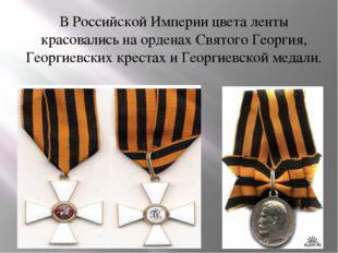В Российской Империи цвета ленты красовались на орденах Святого Георгия, Геор