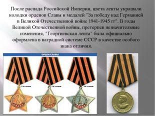 После распада Российской Империи, цвета ленты украшали колодки орденов Славы