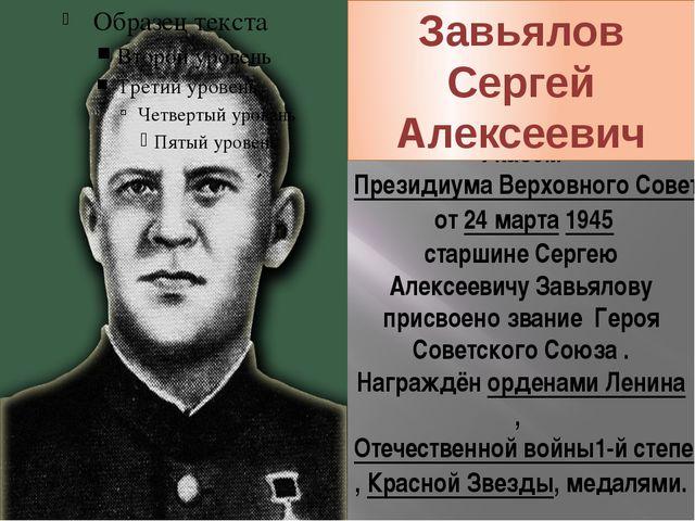 УказомПрезидиума Верховного Совета СССРот24 марта1945 старшине Сергею Ал...
