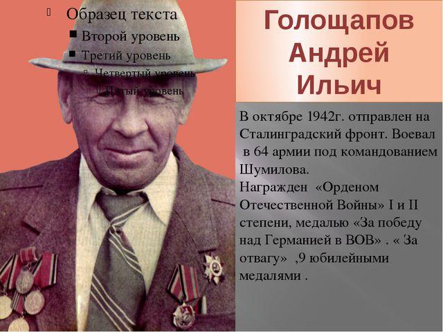Голощапов Андрей Ильич В октябре 1942г. отправлен на Сталинградский фронт. В...