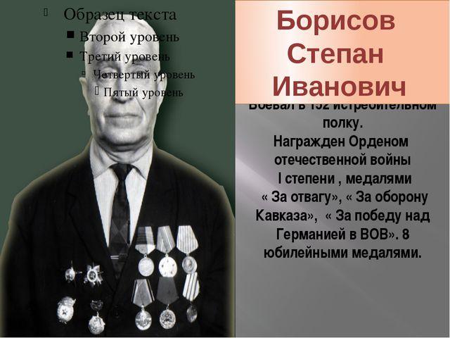 Воевал в 152 истребительном полку. Награжден Орденом отечественной войны I ст...
