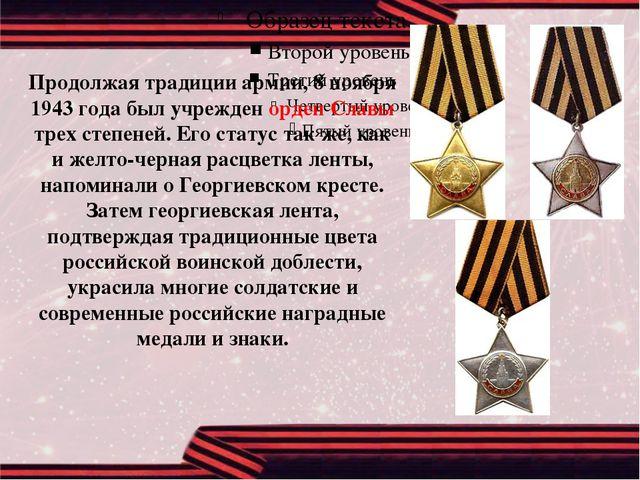 Продолжая традиции армии, 8 ноября 1943 года был учрежден орден Славы трех с...