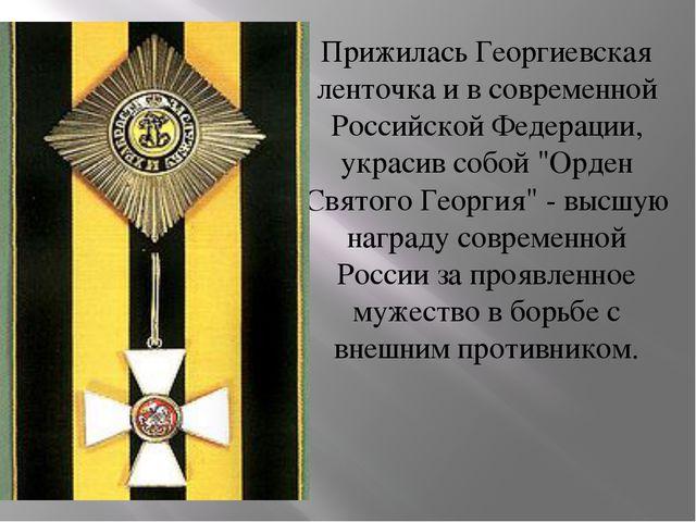 Прижилась Георгиевская ленточка и в современной Российской Федерации, украсив...