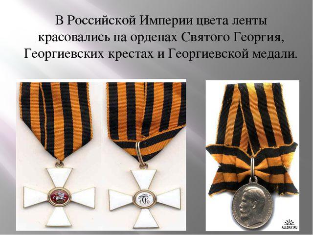 В Российской Империи цвета ленты красовались на орденах Святого Георгия, Геор...