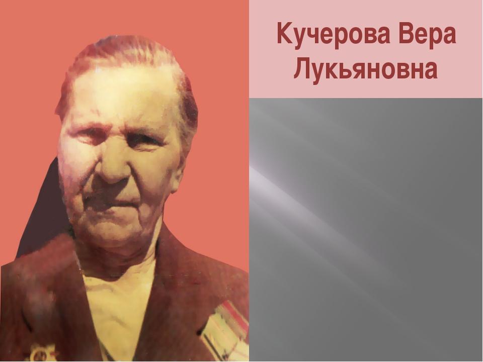 Кучерова Вера Лукьяновна