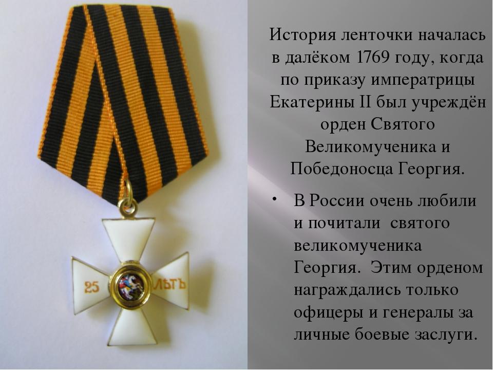 История ленточки началась в далёком 1769 году, когда по приказу императрицы Е...