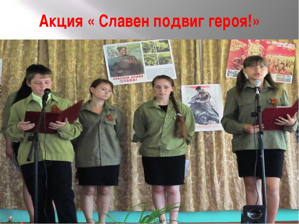 Акция « Славен подвиг героя!»