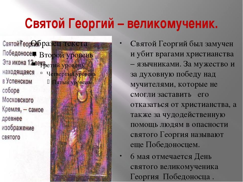Святой Георгий – великомученик. Святой Георгий был замучен и убит врагами хри...