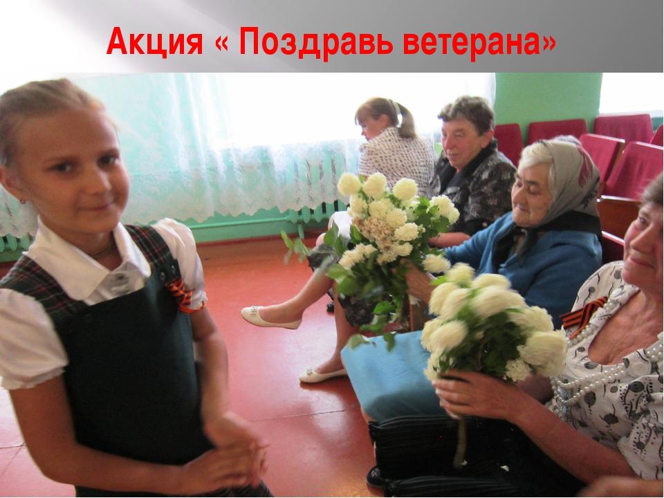 Акция « Поздравь ветерана»
