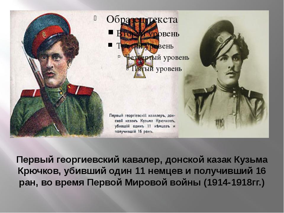 Первый георгиевский кавалер, донской казак Кузьма Крючков, убивший один 11 не...