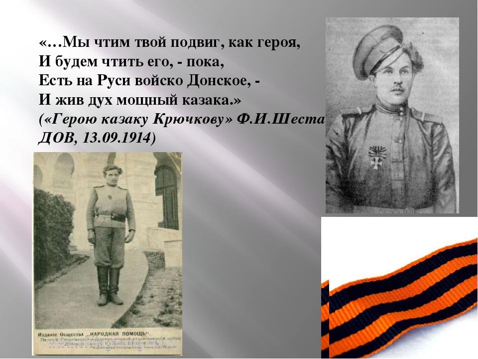 «…Мы чтим твой подвиг, как героя, И будем чтить его, - пока, Есть на Руси вой...