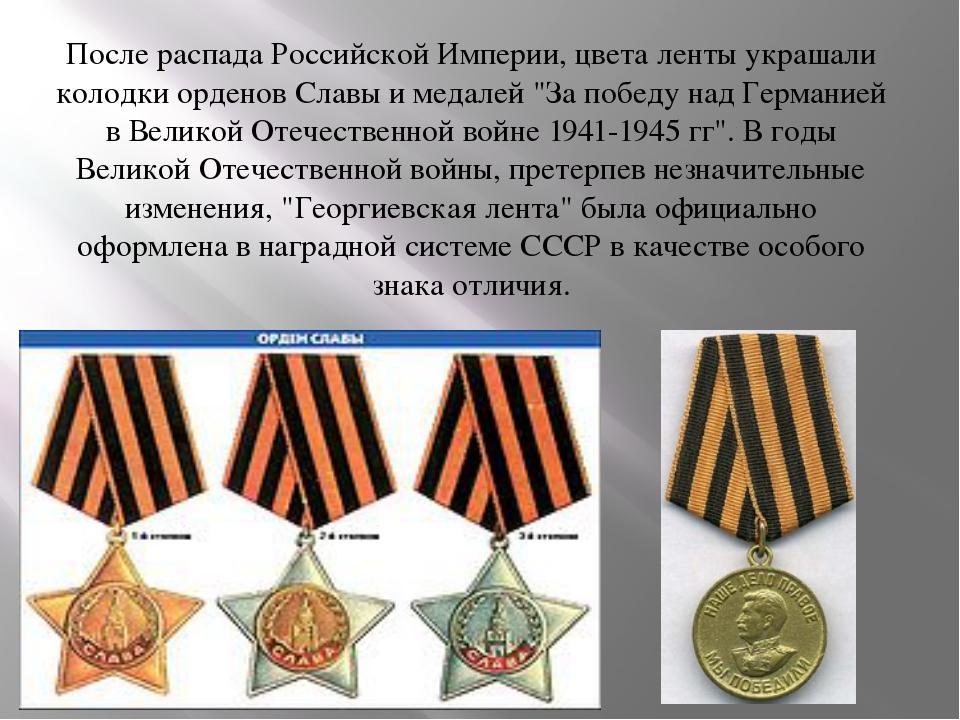 После распада Российской Империи, цвета ленты украшали колодки орденов Славы...