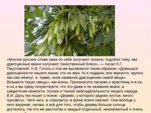 «Многие русские слова сами по себе излучают поэзию, подобно тому, как драгоце