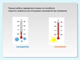 Принцип работы термометров основан на способности жидкости сжиматься при охла