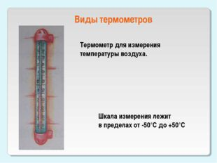 Виды термометров Термометр для измерения температуры воздуха. Шкала измерения