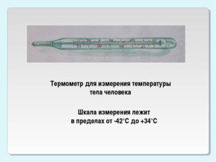 Термометр для измерения температуры тела человека Шкала измерения лежит в пре