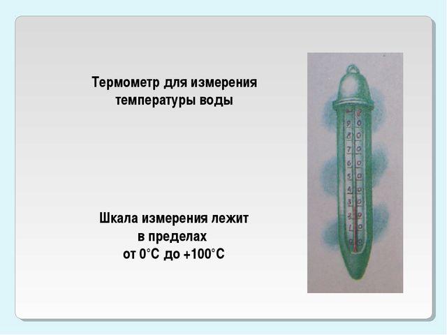 Термометр для измерения температуры воды Шкала измерения лежит в пределах от...