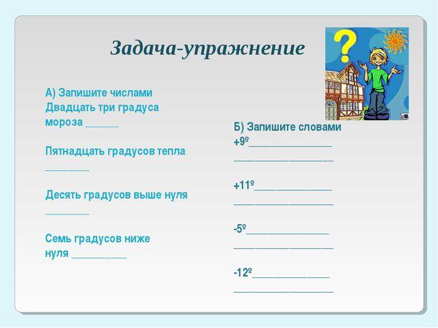 Задача-упражнение А) Запишите числами Двадцать три градуса мороза ______ Пятн...