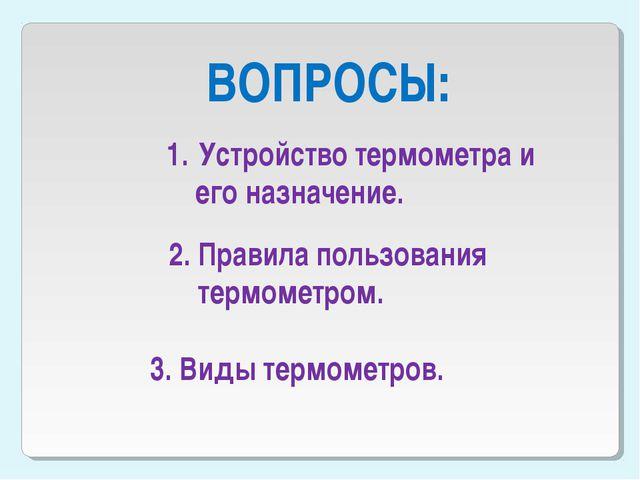 ВОПРОСЫ: Устройство термометра и его назначение. 2. Правила пользования термо...