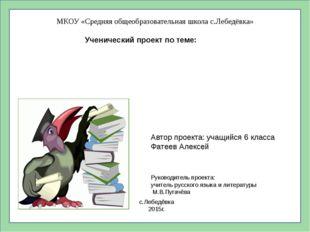Один из самых сложных языков мира МКОУ «Средняя общеобразовательная школа с.Л