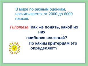 Гипотеза: Как же понять, какой из них наиболее сложный? По каким критериям эт