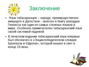 Заключение Язык табасаранцев – народа, преимущественно живущего в Дагестане -