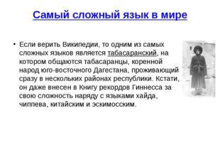Самый сложный язык в мире Если верить Википедии, то одним из самых сложных яз