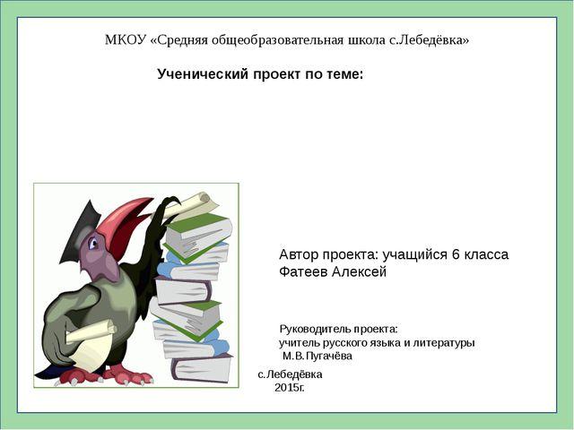 Один из самых сложных языков мира МКОУ «Средняя общеобразовательная школа с.Л...
