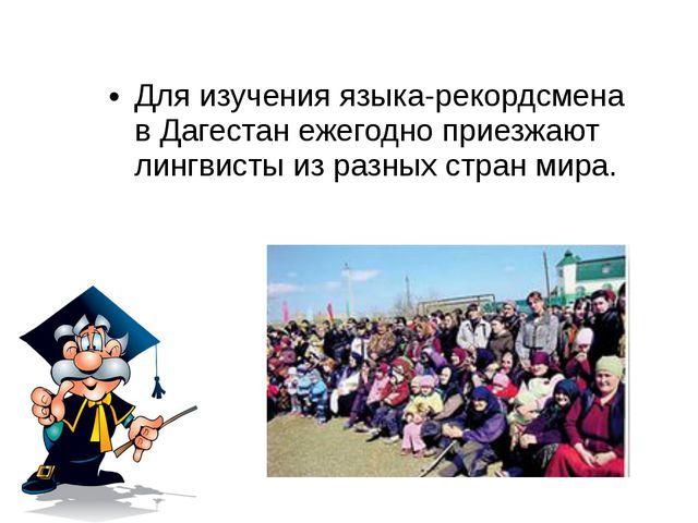 Для изучения языка-рекордсмена в Дагестан ежегодно приезжают лингвисты из раз...
