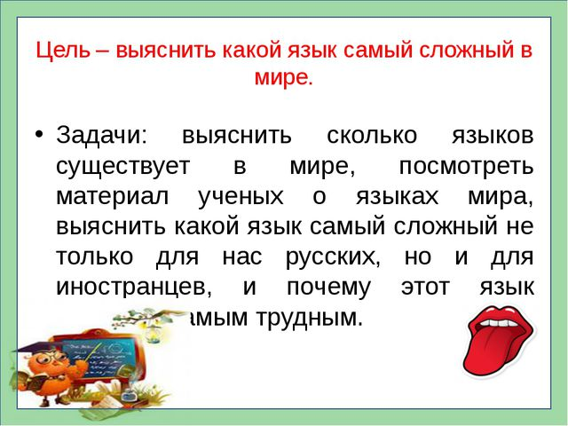 Цель – выяснить какой язык самый сложный в мире. Задачи: выяснить сколько язы...