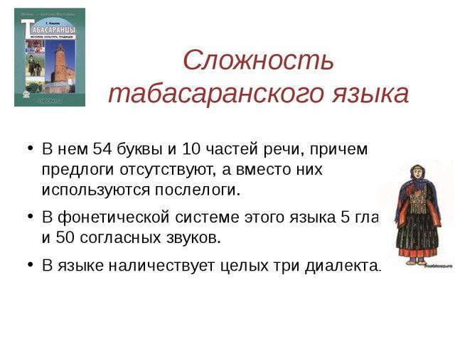Сложность табасаранского языка В нем 54 буквы и 10 частей речи, причем предло...