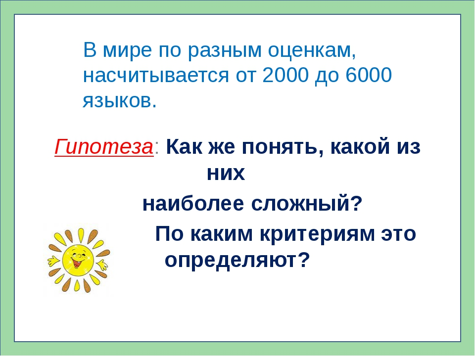 Гипотеза: Как же понять, какой из них наиболее сложный? По каким критериям эт...