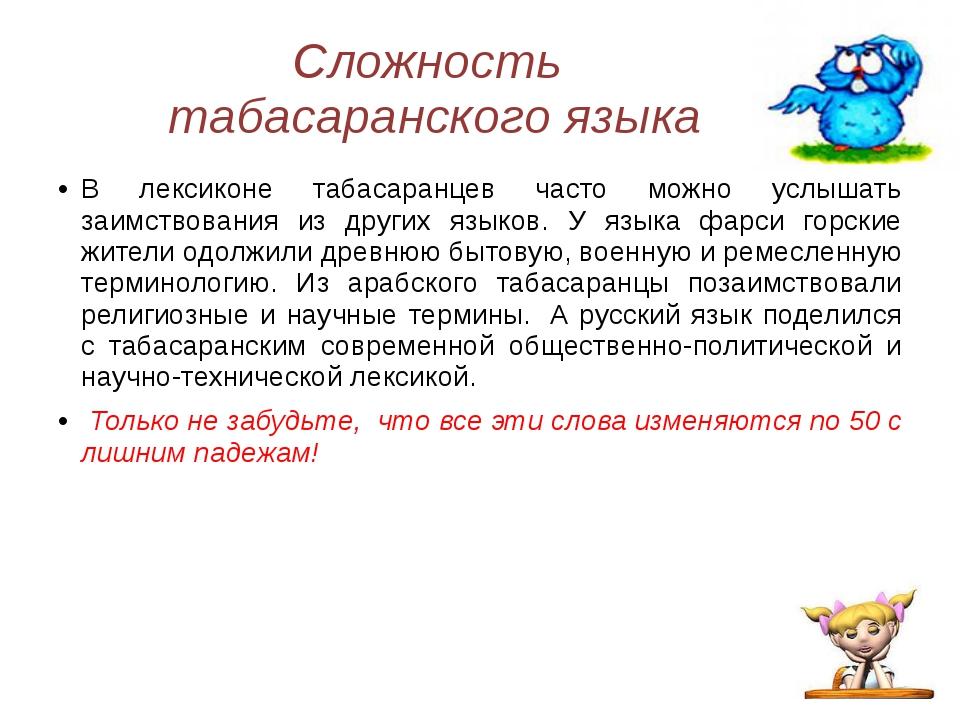 Сложность табасаранского языка В лексиконе табасаранцев часто можно услышать...