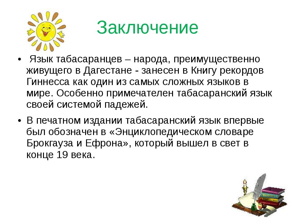 Заключение Язык табасаранцев – народа, преимущественно живущего в Дагестане -...