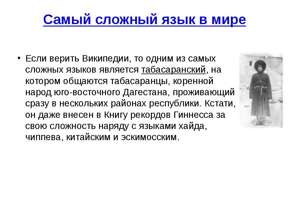 Самый сложный язык в мире Если верить Википедии, то одним из самых сложных яз...