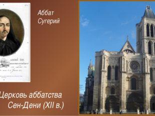Церковь аббатства Сен-Дени (XII в.) Аббат Сугерий