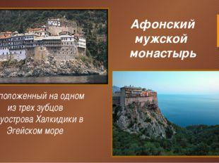 Афонский мужской монастырь расположенный на одном из трех зубцов полуострова