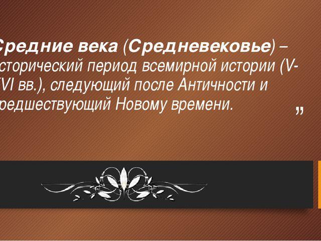 Средние века (Средневековье) – исторический период всемирной истории (V-XVI в...