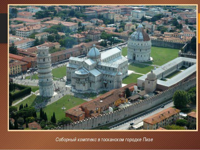 Соборный комплекс в тосканском городке Пизе