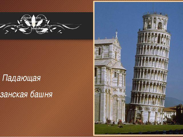 Падающая Пизанская башня