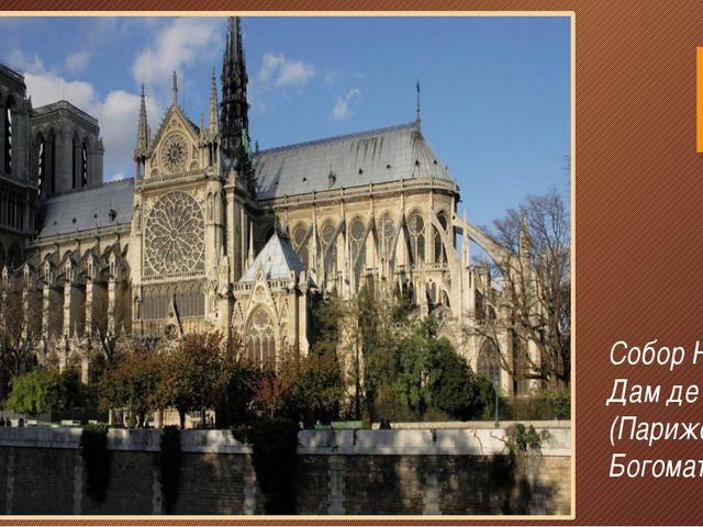 Собор Нотр-Дам де Пари (Парижской Богоматери)