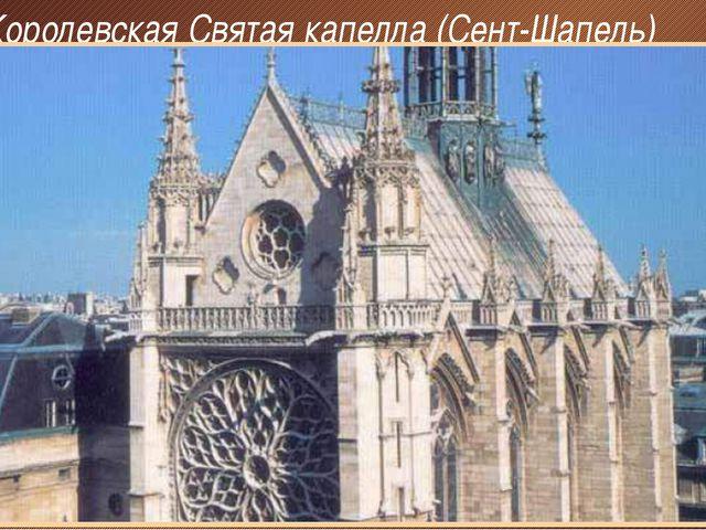 Королевская Святая капелла (Сент-Шапель)